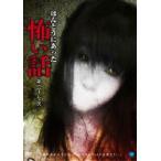 ほんとうにあった怖い話 第二十七夜(DVD)