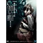 ほんとうにあった怖い話 第三十夜(DVD)