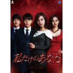 私だけのあなた DVD-BOX1(DVD)
