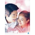 愛のめぐり逢い DVD-BOX1(DVD)