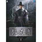 鄭道傳〈チョン・ドジョン〉DVD-BOX1(DVD)