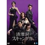 清潭洞〈チョンダムドン〉スキャンダル DVD-BOX5 [DVD]