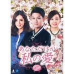 あなただけが私の愛 DVD-BOX1(DVD)