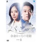 パンチ 〜余命6ヶ月の奇跡〜 DVD-BOX1(DVD)