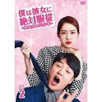僕は彼女に絶対服従 〜カッとナム・ジョンギ〜 DVD-BOX2 [DVD]