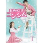 野獣の美女コンシム DVD-BOX1 [DVD]