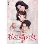 私の婿の女 DVD-BOX3 [DVD]