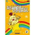 まんが世界昔ばなし DVD-BOX2(DVD)