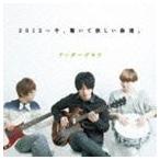 アンダーグラフ / 2012〜今、聴いて欲しい曲達。 [CD]