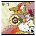 植村花菜/花菜(CD)
