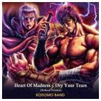 子供ばんど/Heart Of Madness (Reboot Version)/Dry Your Tears (Reboot Version)(CD)