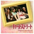渡辺雄一(音楽)/NHKドラマ8 キャットストリート オリジナル・サウンドトラック(CD)