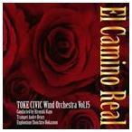 土気シビックウインドオーケストラ/A・リード:エル・カミーノ・レアル(CD)
