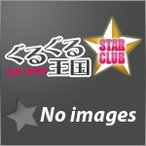 Yahoo!ぐるぐる王国 スタークラブSHIMA / すすれ-Re麺ber- [CD]