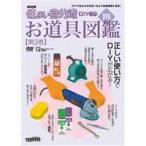 Yahoo!ぐるぐる王国 スタークラブNHK 住まい自分流 お道具図鑑 第3巻(DVD)