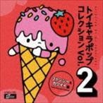 DJフクタケ選曲&監修 トイキャラポップ・コレクション Vol.2 ファンシー&カワイイ編(CD)