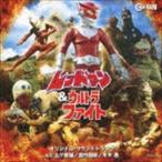 レッドマン&ウルトラファイト オリジナル・サウンドトラック(CD)