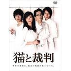 猫と裁判(DVD)