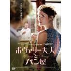 ボヴァリー夫人とパン屋(DVD)