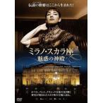 ミラノ・スカラ座 魅惑の神殿(DVD)