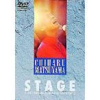 松山千春 STAGE(DVD)