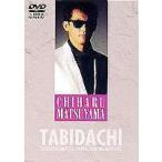 松山千春 旅立ち(DVD)