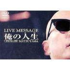松山千春 俺の人生(たび)(DVD)
