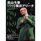 松山千春 1998 横浜アリーナ(DVD)
