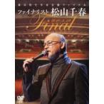 松山千春/東京厚生年金会館ファイナル ファイナリスト松山千春(DVD)