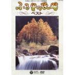 ふるさとの民踊 ベスト  DVD