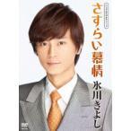 氷川きよし/さすらい慕情 シングルDVD(DVD)