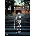 伊勢神宮 受け継がれるこころとかたち(DVD)