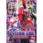 ショッピングシンケンジャー スーパー戦隊主題歌DVD 侍戦隊シンケンジャー(DVD)