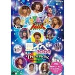 天才てれびくんMAXスペシャル 夏イベ 2009 Dreaming〜時空をこえる希望の歌〜(DVD)
