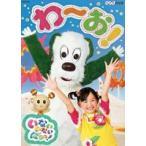 NHK いないいないばあっ! わ〜お!(DVD)