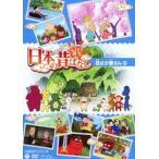 ふるさと再生 日本の昔ばなし 花さか爺さん 上映権付きライブラリー用 DVD