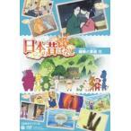 ふるさと再生 日本の昔ばなし 織姫と彦星 上映権付きライブラリー用 DVD