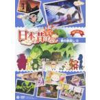 ふるさと再生 日本の昔ばなし 鶴の恩返し(DVD)