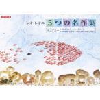 レオ・レオニ 5つの名作集 スイミー・フレデリック・コーネリアス・さかなは さかな・ぼくのだ!わたしのよ!(DVD)