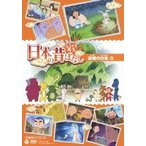 ふるさと再生 日本の昔ばなし 因幡の白兎[上映権付きライブラリー用](DVD)