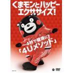 くまモンとハッピーエクササイズ!〜4秒で健康に!「4Uメソッド」 [DVD]
