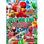 スーパー戦隊主題歌DVD 動物戦隊ジュウオウジャーVSスーパー戦隊(DVD)