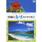 沖縄の島唄 カラオケ集(3)(DVD)