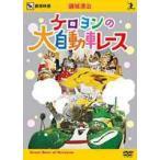 藤城清治 ケロヨンの大自動車レース(DVD)