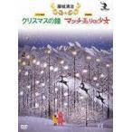 藤城清治 クリスマスの鐘/マッチ売りの少女(DVD)