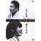 落語家Xの快楽 立川生志×磯山さやか [DVD]