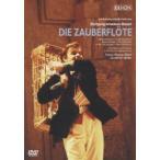 モーツァルト: 歌劇 魔笛 チューリヒ歌劇場2000年(DVD)