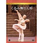 英国ロイヤル・バレエ団 くるみ割り人形(全2幕 ライト版)(DVD)