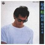 松山千春/起承転結 3(CD)