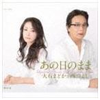大石まどか&西つよし/あの日のまま(CD)
